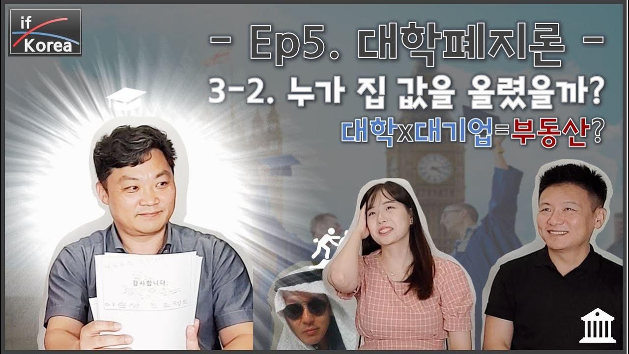 [약관동의] ep5-3-2. 강남 집값, 상승의 역사 #이프코리아