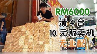 RM6000 清 4 台 10 元贩卖机【无业配】