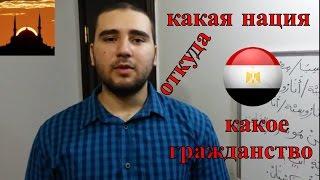 арабский язык с арабом  - как спросить?! какая нация,  какое гражданство , с какого города ! № 8