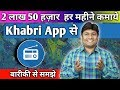How To earn Money From Khabri App | Khabri App Se Paise Kaise Kamaye