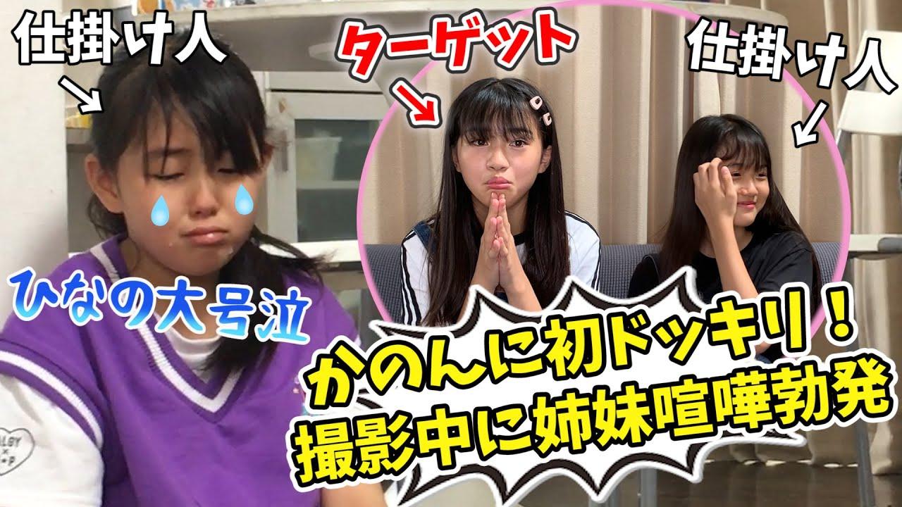 【ドッキリ】撮影中に姉妹喧嘩勃発!幼なじみはどうする?