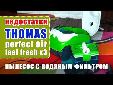 Недостатки. Немецкий пылесос с аквафильтром Thomas Perfect Air Feel Fresh X3.