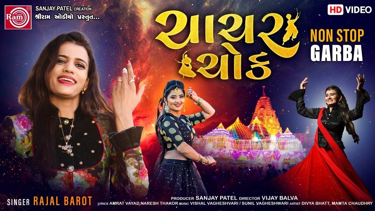 Chachar Chowk ||Rajal Barot ||Dj Nonstop Garba 2020 ||Ram Audio