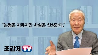 [조갑제TV] 전두환을 변호한다: 정권 바뀔 때마다 수난… 이젠 놓아 줘야
