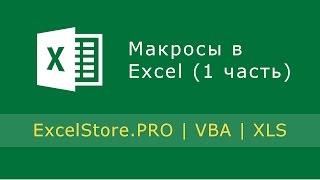 Урок 20: Макросы в Excel (1 часть)