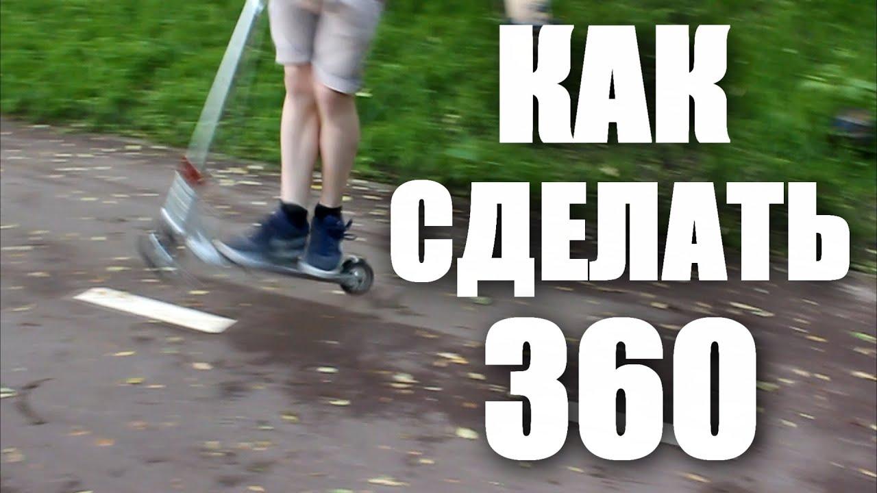 Как сделать 360 фото 221