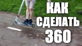 (360) Как сделать 360 на самокате