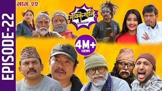 Sakkigoni | Comedy Serial | Episode-22 | Sitaram Kattel, Dayahang Rai, Arjun Ghimire, Sagar, Hari