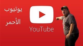 الشرح 923 : يوتيوب الاحمر 5 ميزات جديدة لكن بثمن