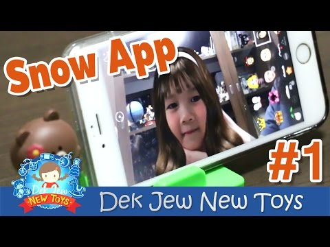เด็กจิ๋วเล่น App Snow #1