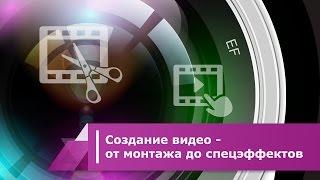 видео как создать видео