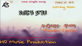 Baixar 🎵 ትዕዛዙ ቶማ - እጄን ያዝ   Tizazu Toma - Ejen Yaz - New Single ACE Song