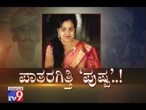 Pataragitti Pushpa: Women Cheated 2 Men's by Marry and Escape