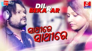 Sathire Sathire Dil Bekarar Odia New Romantic Song Studio Version HD
