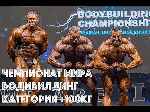 Бодибилдинг +100 кг | Чемпионат Мира 2019