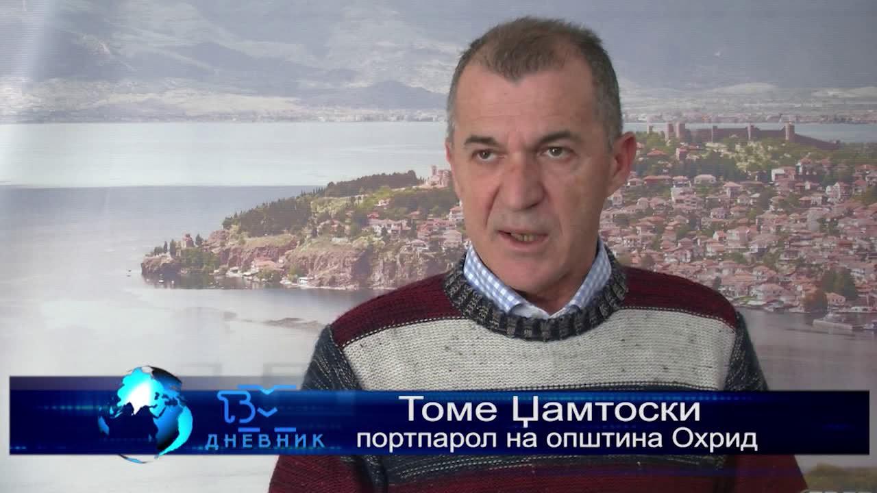 ТВМ Дневник 28.01.2020