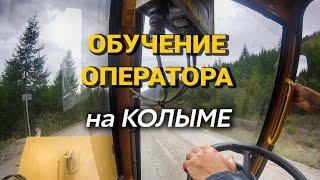 Мобильный бетонный завод CARMIX на Колыме. Обучение оператора
