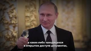 Путин и посредники