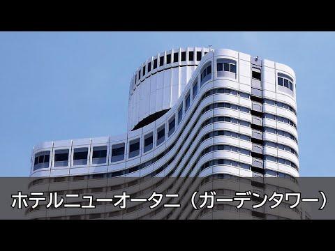 taisei-corporation-hotel-new-otani-tokyo-garden-tower(ホテルニューオータニ(ガーデンタワー))