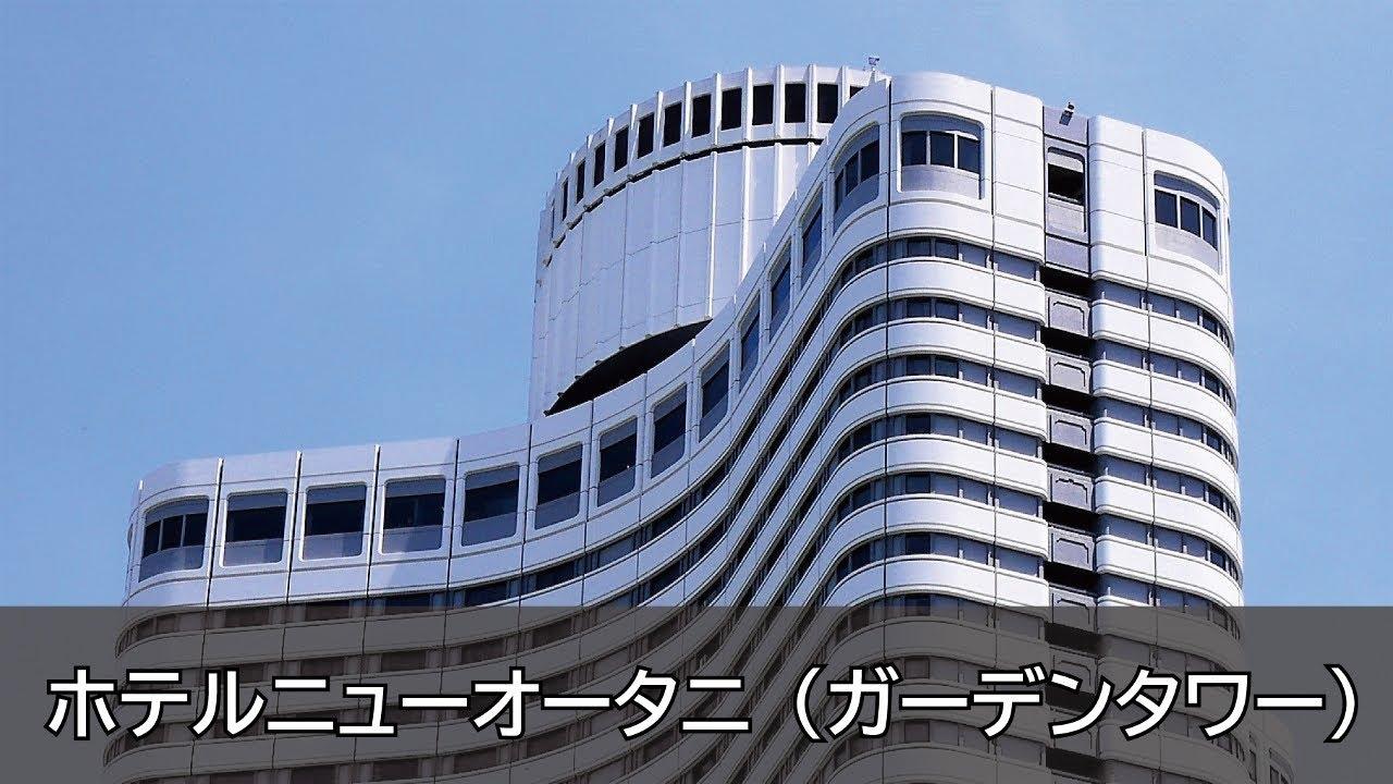 Taisei Corporation-Hotel New Otani Tokyo Garden Tower(ホテル