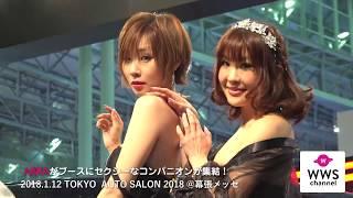 1月12日から14日まで世界最大級のカスタムカーの祭典・東京オートサロン...