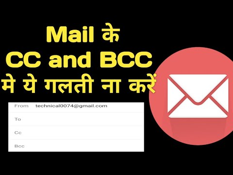 What is CC and BCC in Mail | How to use cc and bcc of mail | CC and BCC difference