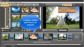 Создание видео слайд-шоу в программе ФотоШОУ
