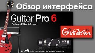 guitar Pro 6 - Обзор интерфейса