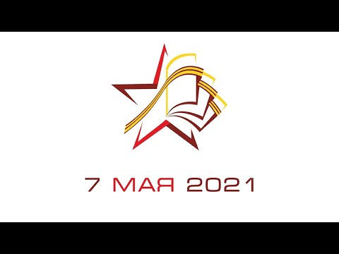 Открытие Всероссийской конференции