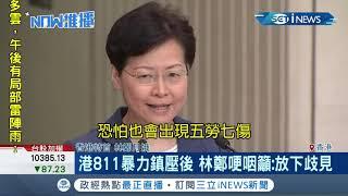 #iNEWS最新 香港811暴力鎮壓後 林鄭月娥開記者會哽咽呼籲:請大家放下歧見|【國際局勢。先知道】20190813|三立iNEWS