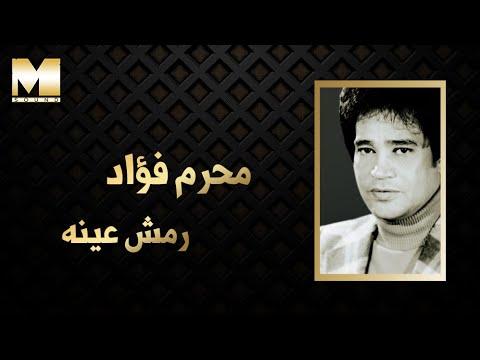 Moharam Fouad - Remsh Aino (Audio) | محرم فؤاد - رمش عينه