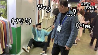 [Eng sub]무뚝뚝한 아빠랑 코엑스 놀러가기ㅋㅋㅋ단…