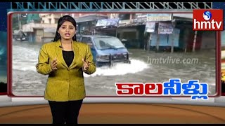 కాలా నీళ్లు | Floods In Hyderabad | Special Focus | hmtv