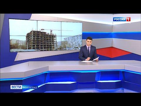 Вести-Волгоград. Выпуск 23.01.20 (11:25)