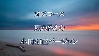 オフコース - 夏の終り