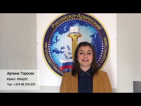 О продлении срока действия печати в армянском паспорте 1