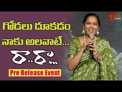 Hema Speech @ Ra Ra Telugu Movie Pre Release Event | Srikanth, Naziya, Seetha Narayana - TeluguOne