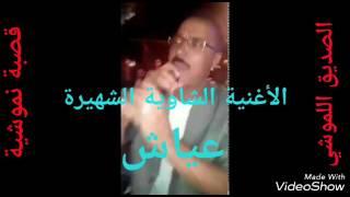 """قصبة تراثية - الصديق اللموشي- الأغنية الشاوية الشهيرة """"عياش"""" - هدية للمغتربين من أبناء المغرب الكبير"""