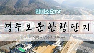 [리베소요TV] 드론으로 본 경주보문관광단지 (4K영상…