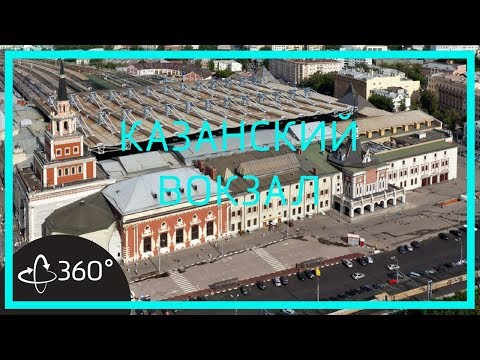 Панорамная экскурсия 360. Казанский вокзал