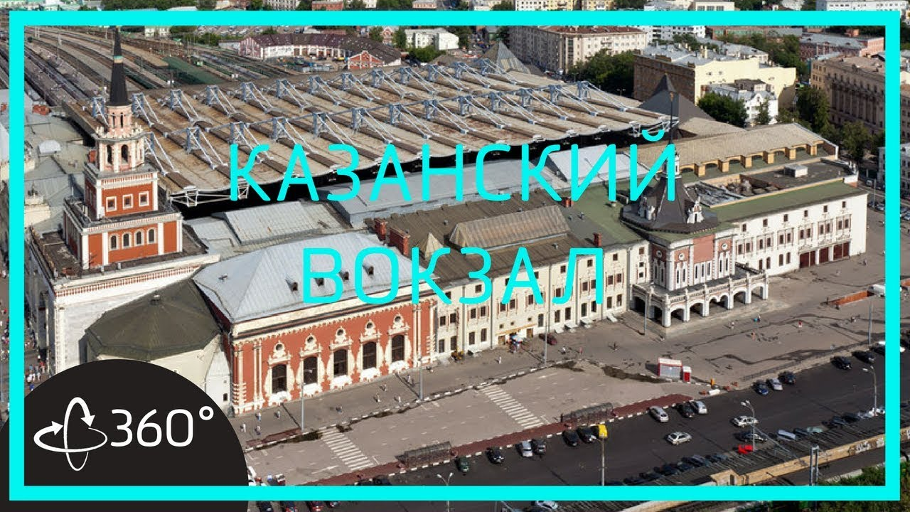 Панорамная экскурсия 360. Казанский вокзал - YouTube