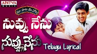 "Nuvvu Nenu Full Song With Telugu Lyrics ||""మా పాట మీ నోట""