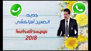 El Houcine Amrrakchi - L'Whatsapp (EXCLUSIVE) | (الحسين أمراكشي - الواتساب (حصريآ