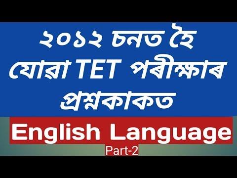 TET পৰীক্ষাৰ প্ৰশ্নকাকত//Assam Tet 2012//English Language