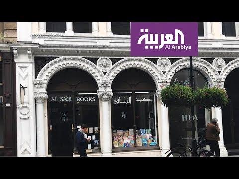 #صباح_العربية : الشاورما تأخذ مكان الكتب العربية في لندن  - نشر قبل 27 دقيقة