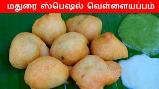 Evening Snacks in tamil / Madurai Special/bonda recipe in tamil