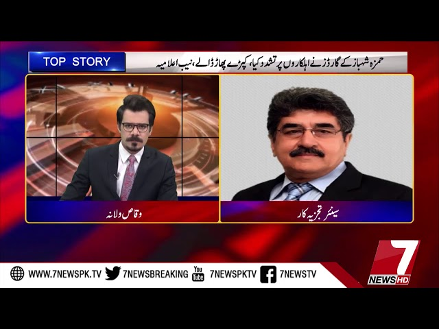 TOP STORY 06 April 2019 | 7 News Official |