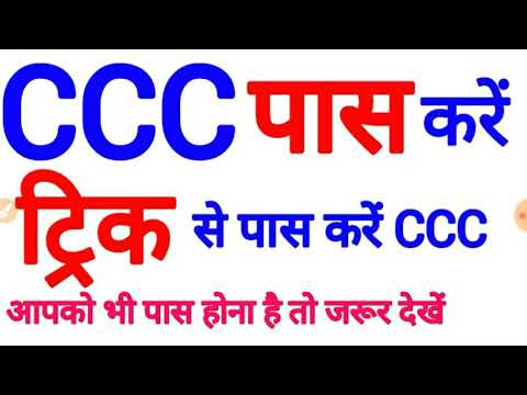 CCC पास करने की ट्रिक, CCC kaise pass kare Trick, CCC pass karne ki trick,Course on computer concept