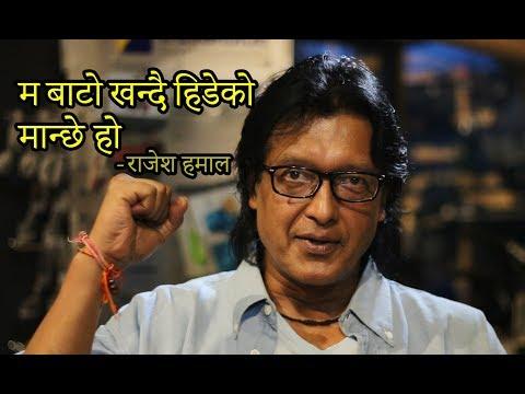 म बाटो खन्दै हिडेको मान्छे हो – राजेश हमाल  ।। Interview with Rajesh Hamal