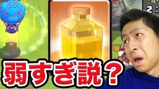 """【クラロワ】新カード""""ヒール"""